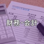 B財務・会計