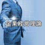 C企業経営理論