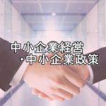 G中小企業経営・政策