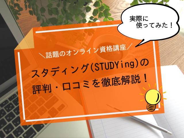 スタディング(STUDYing)アイキャッチ